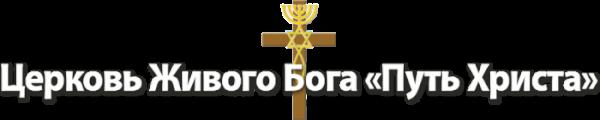 Церковь Живого Бога «Путь Христа»